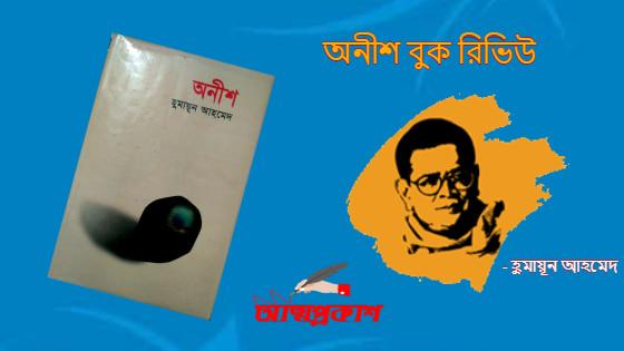 অনীশ-বুক-রিভিউ-হুমায়ূন-আহমেদ-onish-book-review-bangla-humayun-ahmed-min