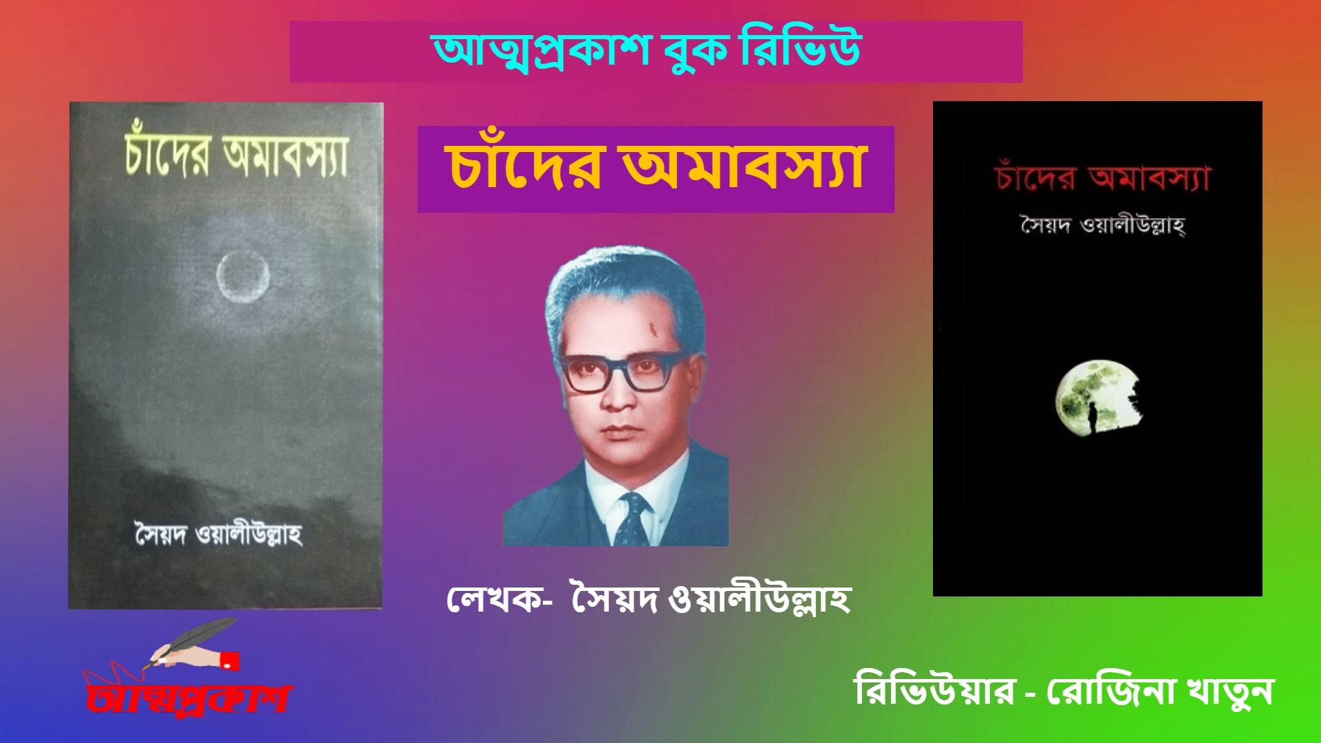 চাঁদের-অমাবস্যা-বুক-রিভিউ-সৈয়দ-ওয়ালীউল্লাহ-chader-amabasya-book-review-syed-waliullah-reviewer-rojina-khatun (1)-min