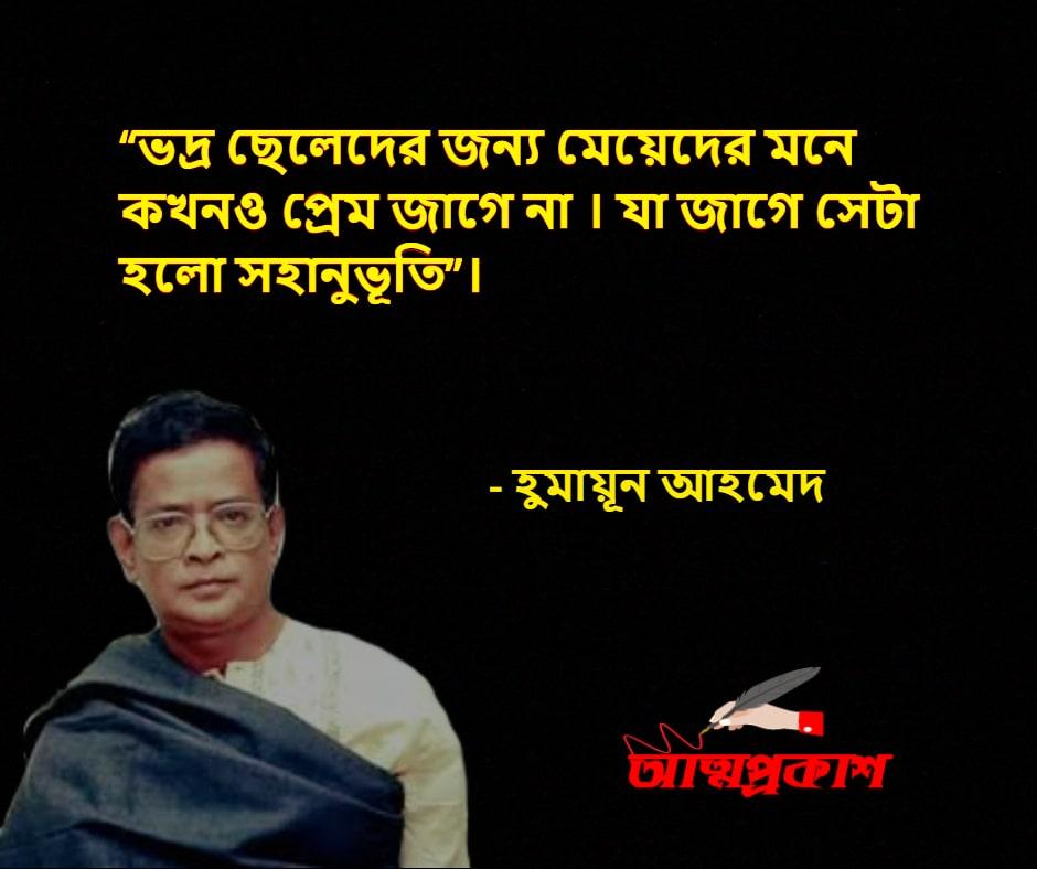 প্রেম-নিয়ে-হুমায়ূন-আহমদের-উক্তি-বাণী-humayun-ahmed-love-quotes-bangla-bani-৭ (1)-min