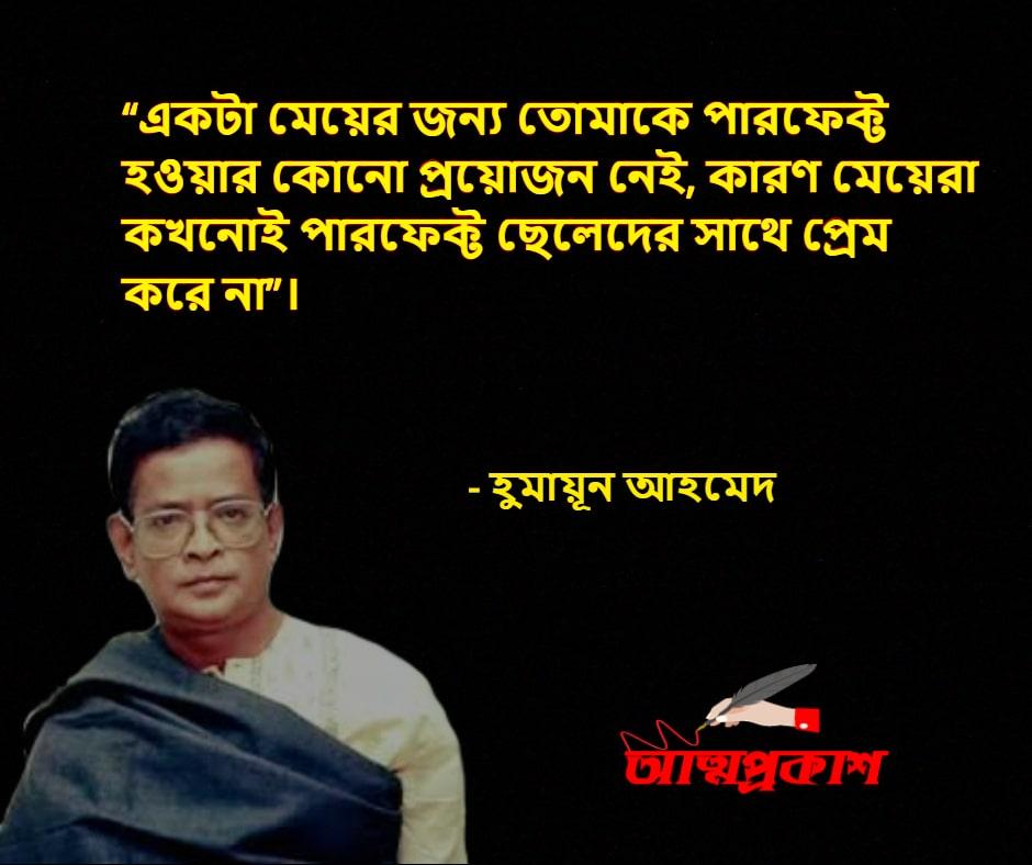 হুমায়ূন-আহমদের-প্রেমের-উক্তি-বাণী-humayun-ahmed-love-quotes-bangla-bani-৭-min