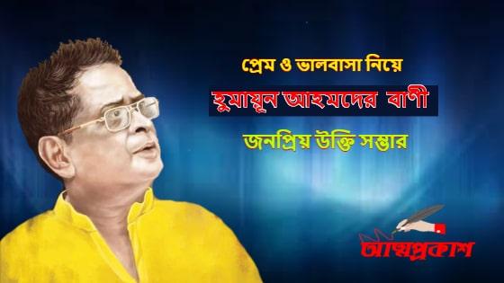 প্রেম-ভালবাসা-নিয়ে-হুমায়ূন-আহমেদের-উক্তি-বানী-humayun-ahmed-love-quotes-bangla-bani-min