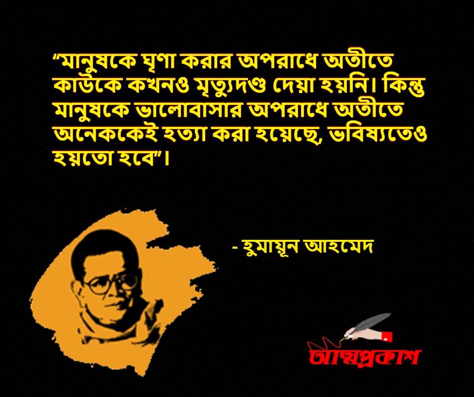 হুমায়ূন-আহমদের-ভালবাসার-উক্তি-বাণী-humayun-ahmed-love-quotes-bangla-bani-৫-min