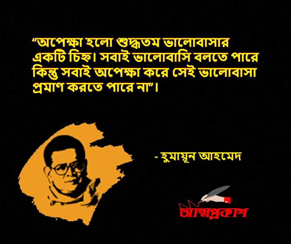 ভালবাসা-নিয়ে-হুমায়ূন-আহমদের-উক্তি-বাণী-humayun-ahmed-love-quotes-bangla-bani-৬-min
