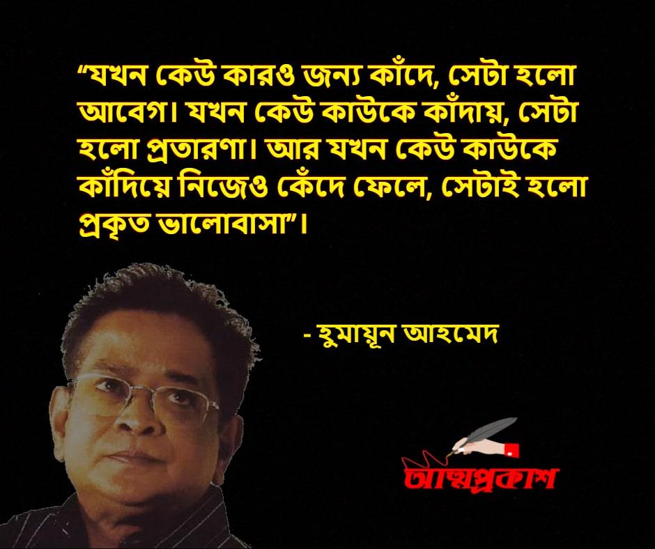 হুমায়ূন-আহমদের-ভালবাসার-উক্তি-বাণী-humayun-ahmed-love-quotes-bangla-bani-৭-min