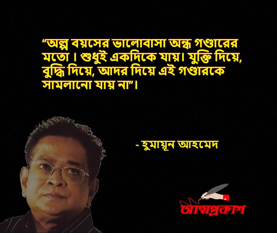 ভালবাসা-নিয়ে-হুমায়ূন-আহমদের-উক্তি-বাণী-humayun-ahmed-love-quotes-bangla-bani-4-min
