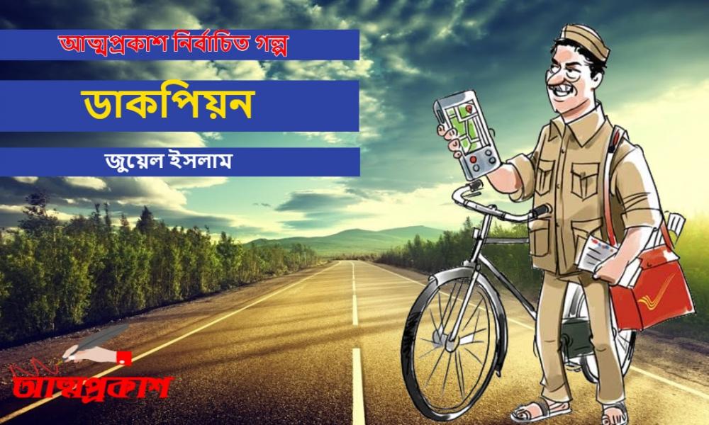 ডাকপিয়ন-জুয়েল-ইসলাম-আত্মপ্রকাশ-নিরবাচিত-গল্প-Dhakpiyon-attoprokash-selected-story-bangla-min (1)