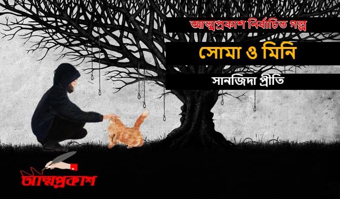 Photo of সোমা ও মিনি >> সানজিদা প্রীতি । আত্মপ্রকাশ নির্বাচিত গল্প