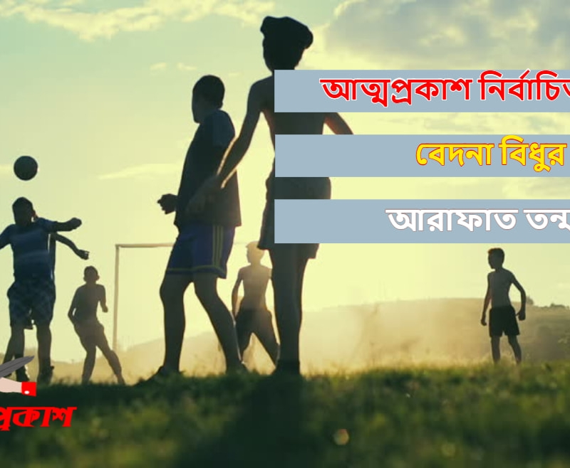 বেদনা বিধুর >> আরাফাত তন্ময় (বুনোহাঁস) । আত্মপ্রকাশ নির্বাচিত গল্প