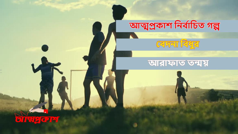 Photo of বেদনা বিধুর >> আরাফাত তন্ময় (বুনোহাঁস) । আত্মপ্রকাশ নির্বাচিত গল্প