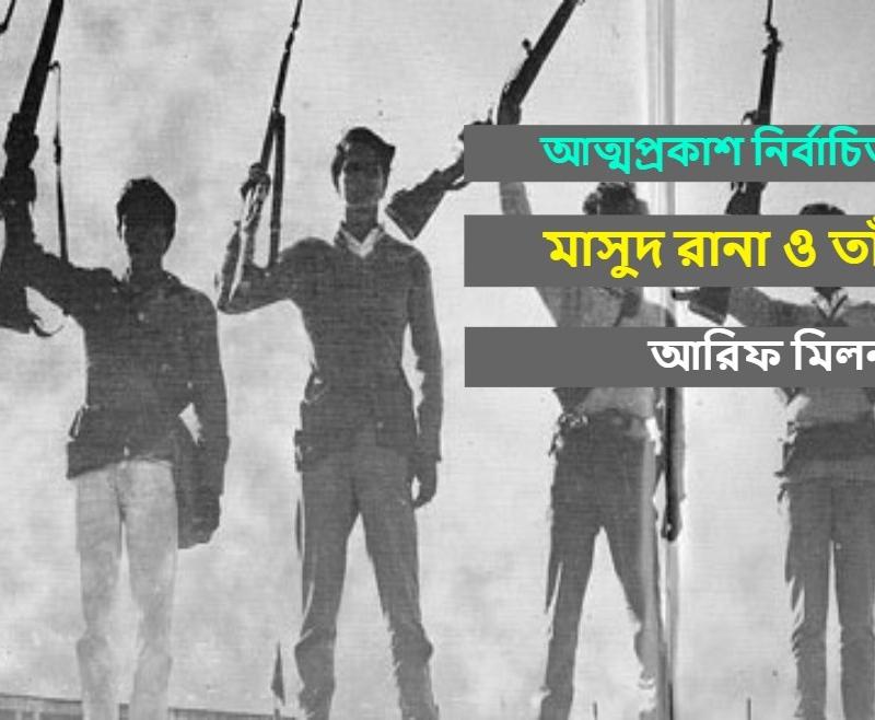 মাসুদ রানা ও তার দল >> আরিফ মিলন । আত্মপ্রকাশ নির্বাচিত গল্প