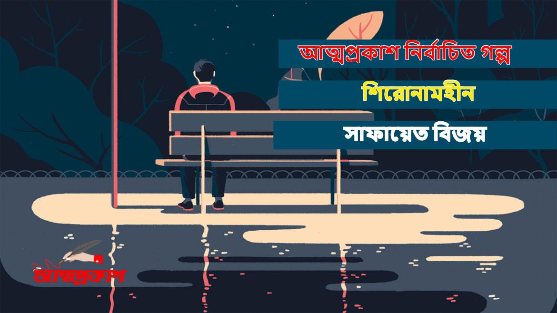 Photo of শিরোনামহীন >> সাফায়েত বিজয় । আত্মপ্রকাশ নির্বাচিত গল্প