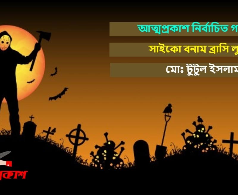 সাইকো বনাম ব্রাসি লুকো – মোঃ টুটুল ইসলাম । আত্মপ্রকাশ নির্বাচিত গল্প