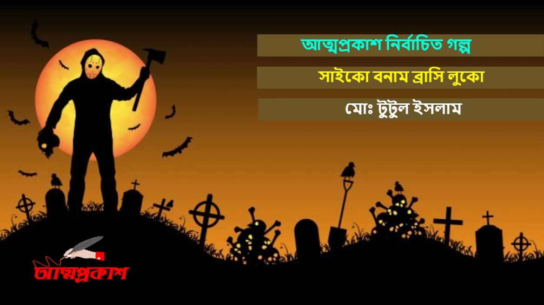Photo of সাইকো বনাম ব্রাসি লুকো – মোঃ টুটুল ইসলাম । আত্মপ্রকাশ নির্বাচিত গল্প
