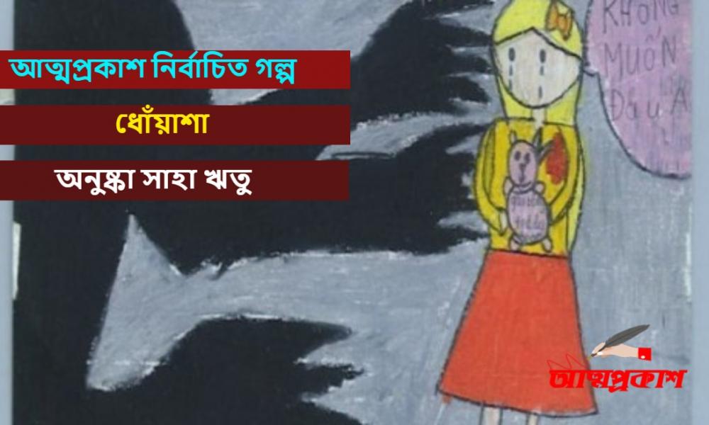 ধোঁয়াশা-অনুষ্কা-সাহা-ঋতু-আত্মপ্রকাশ-নির্বাচিত-গল্প-min