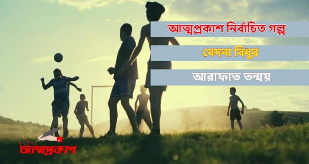 বেদনা-বিধুর-আরাফাত-তন্ময়-বিষাদ-ভালবাসার-গল্প-আত্মপ্রকাশ-নিরবাচিত-গল্প-min