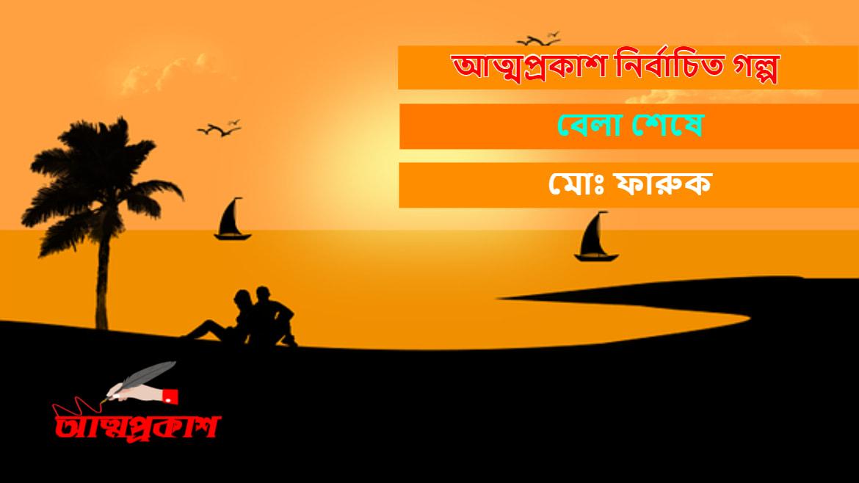 বেলা-শেষে-মো-ফারুক-আত্মপ্রকাশ-নির্বাচিত-গল্প (1)-min