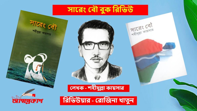 Photo of সারেং বৌ বুক রিভিউ । শহীদুল্লা কায়সারের সারা জাগানো উপন্যাস