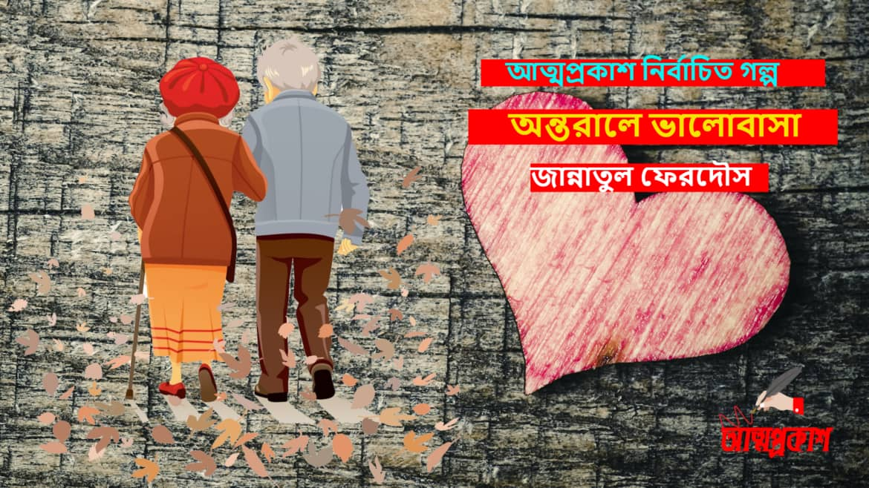 Photo of অন্তরালে ভালোবাসা >> জান্নাতুল ফেরদৌস । আত্মপ্রকাশ নির্বাচিত গল্প