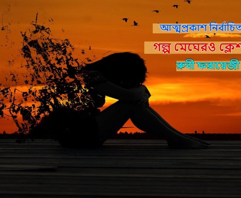 গল্প মেঘেরও ক্লেশ আছে >> রুবী ফরায়েজী বিপুল । আত্মপ্রকাশ নির্বাচিত গল্প