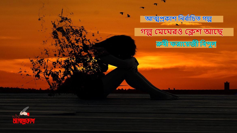 Photo of গল্প মেঘেরও ক্লেশ আছে >> রুবী ফরায়েজী বিপুল । আত্মপ্রকাশ নির্বাচিত গল্প