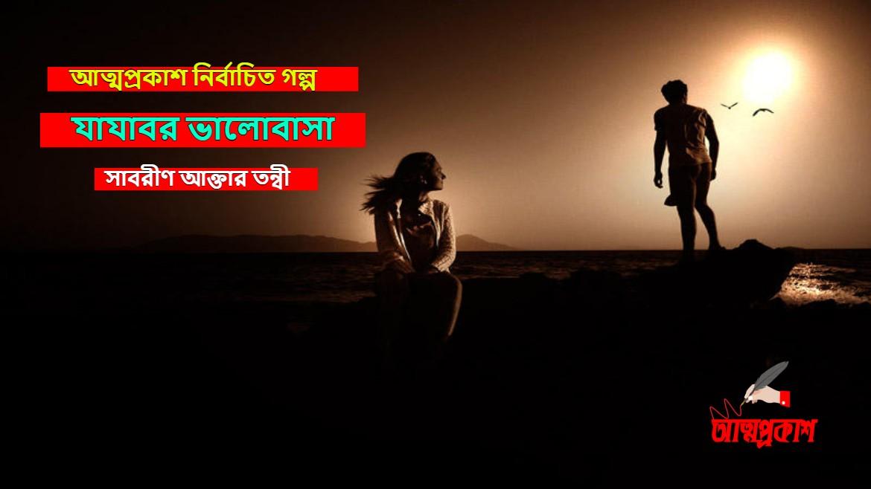Photo of যাযাবর ভালোবাসা >> সাবরীণ আক্তার তন্বী । আত্মপ্রকাশ নির্বাচিত গল্প