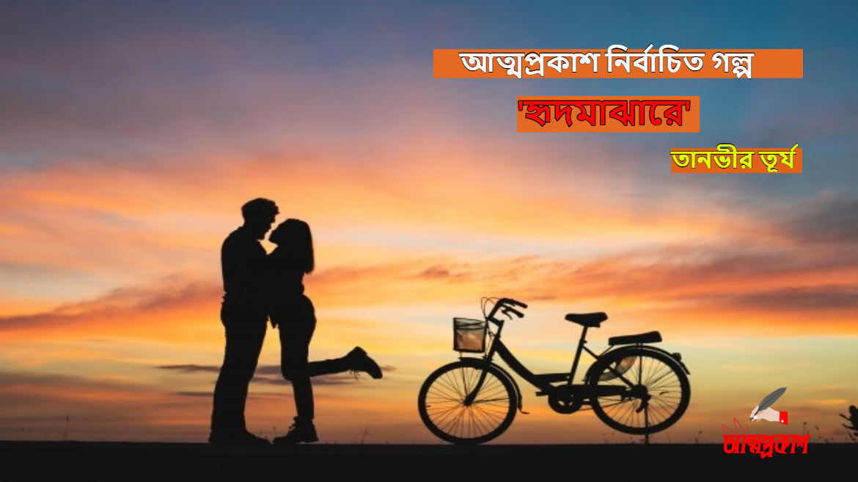 Photo of হৃদমাঝারে >> তানভীর তুর্য । আত্মপ্রকাশ নির্বাচিত গল্প