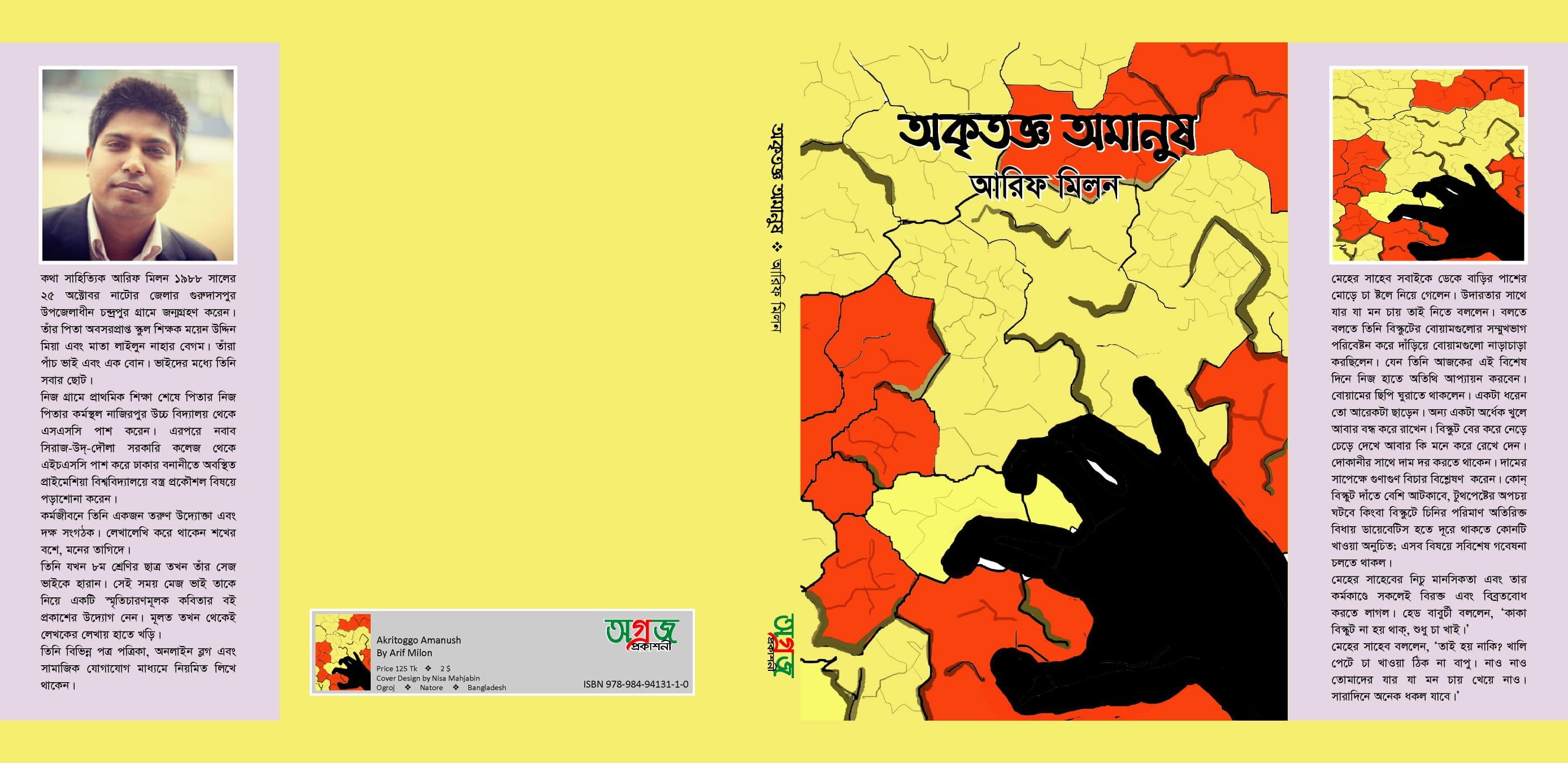 অকৃতজ্ঞ-অমানুষ-বই-কভার-আরিফ-মিলন-লেখক-okritoggo-omanush-book-cover-arif-milon-min