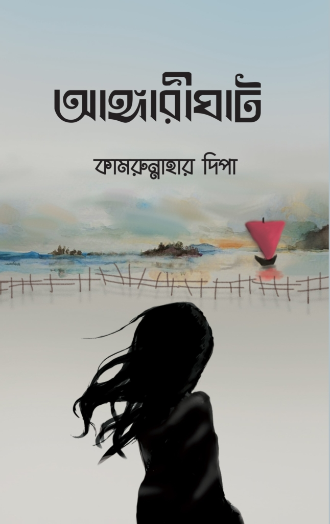 আঙ্গারীঘাট-বই-কামরুন্নাহার-দিপা -Angari-Ghat-book-kamrunnahar-dipa