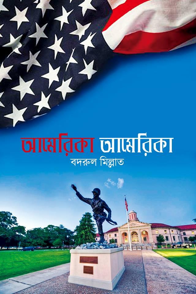আমেরিকা-আমেরিকা-ভ্রমন-বই-বদরুল-মিল্লাত-America-America-book-badrul-millat