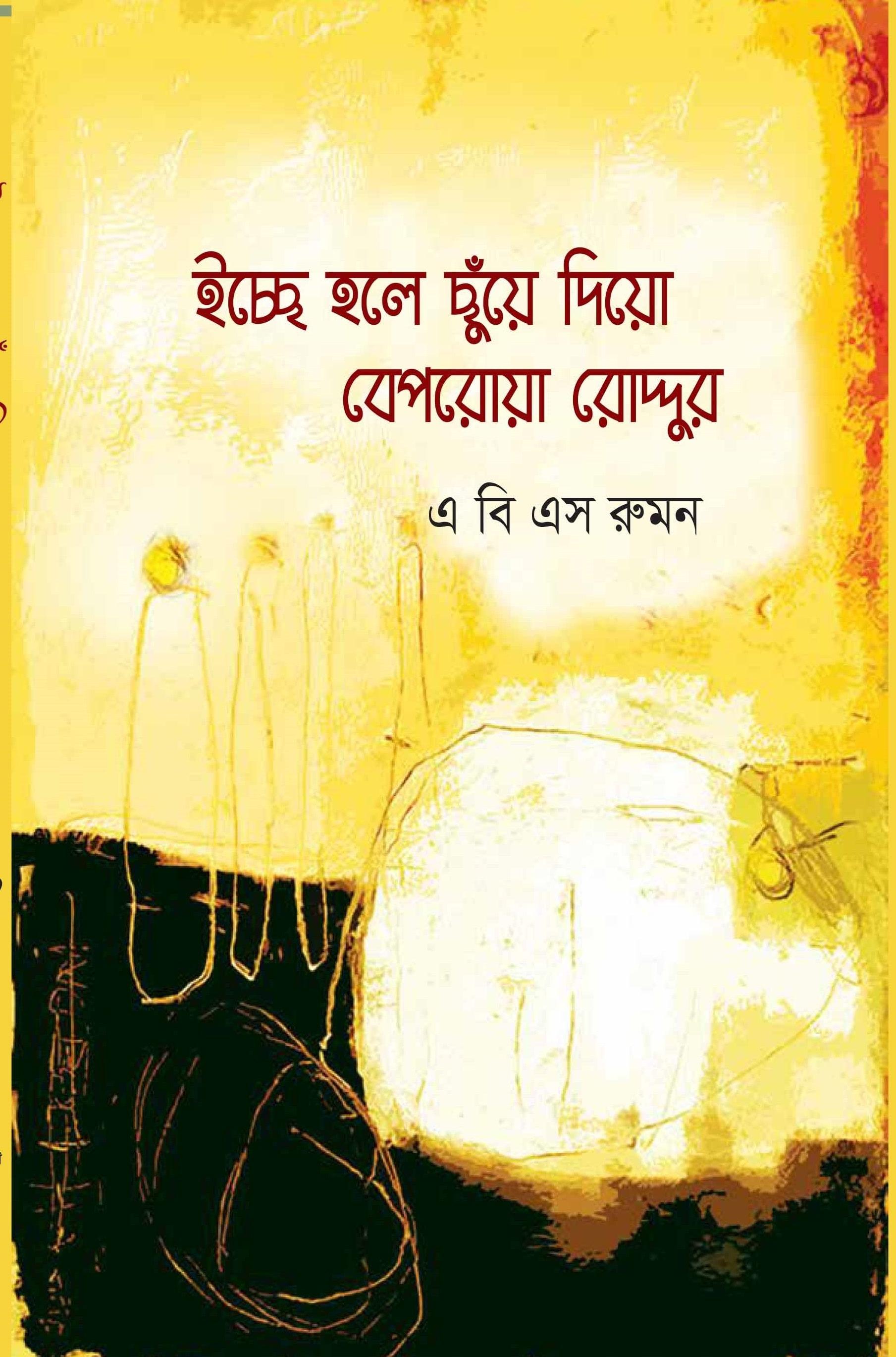 ইচ্ছে-হলে-ছুঁয়ে-দিও-বেপরোয়া-রোদ্দুর-বই-এ-বি-এস-রুমন-icche-holey-chuye-dio-beporua-ruddur-a-b-s-rumon-book