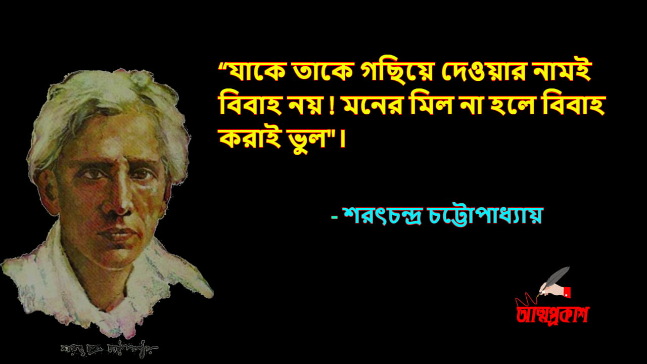 জীবনবোধ-ও-জীবন-নিয়ে-শরৎচন্দ্র-চট্টোপাধ্যায়ের-উক্তি-ও-বানী-sarat-chandra-chattopadhyay-quotes-bani-about-life-২-min