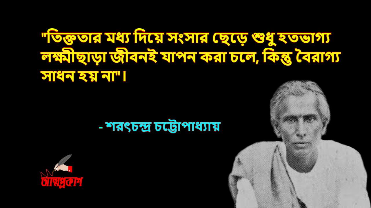 জীবনবোধ-ও-জীবন-নিয়ে-শরৎচন্দ্র-চট্টোপাধ্যায়ের-উক্তি-ও-বানী-sarat-chandra-chattopadhyay-quotes-bani-about-life-৩-min