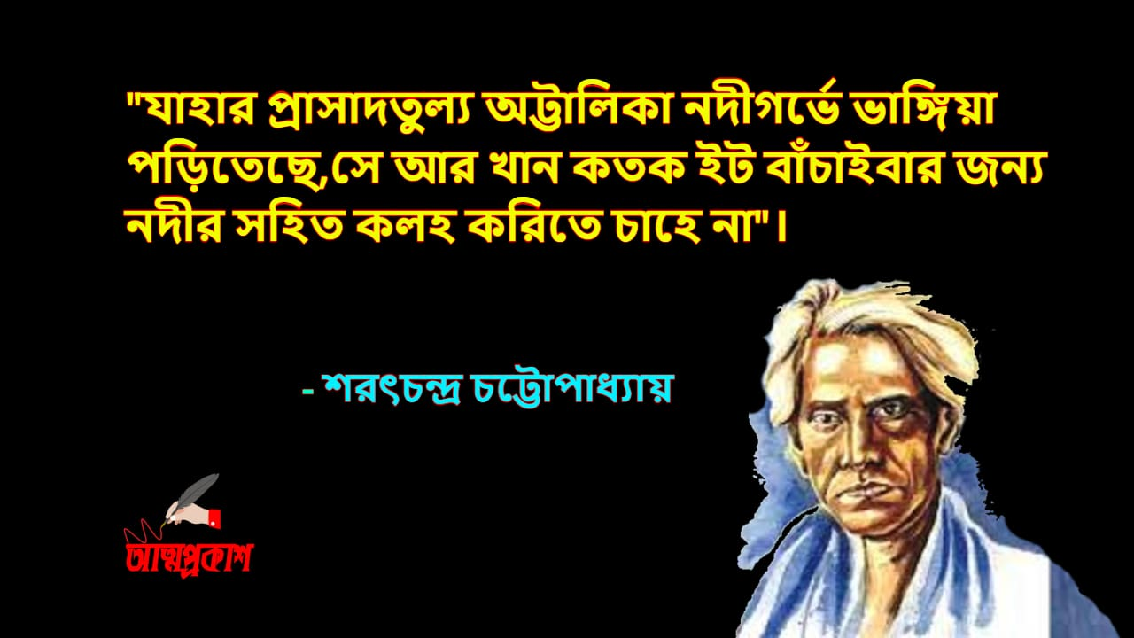 জীবনবোধ-ও-জীবন-নিয়ে-শরৎচন্দ্র-চট্টোপাধ্যায়ের-উক্তি-ও-বানী-sarat-chandra-chattopadhyay-quotes-bani-about-life-৪-min
