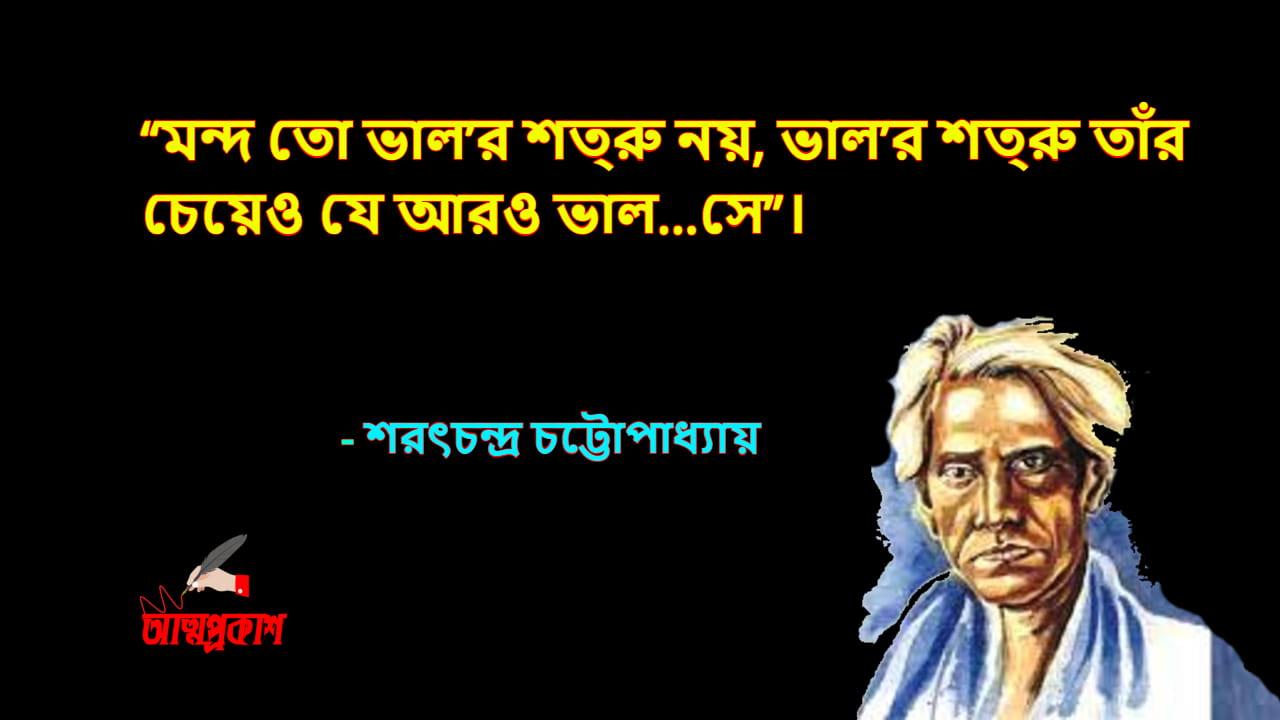 জীবনবোধ-ও-জীবন-নিয়ে-শরৎচন্দ্র-চট্টোপাধ্যায়ের-উক্তি-ও-বানী-sarat-chandra-chattopadhyay-quotes-bani-about-life-৫-min