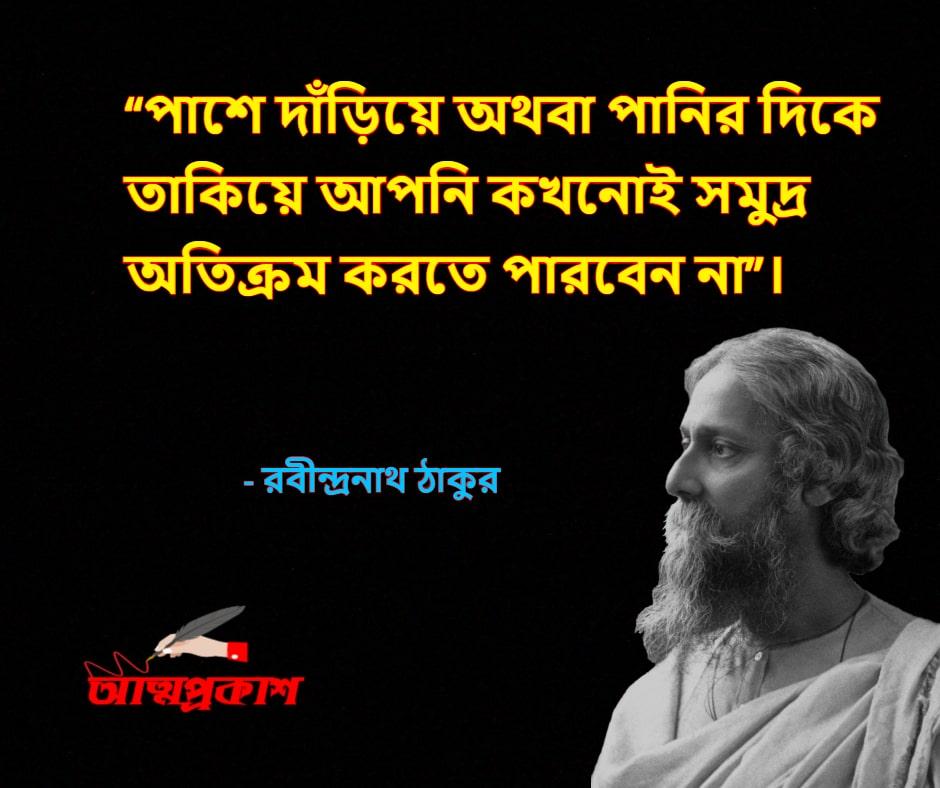 জীবন-নিয়ে-রবীন্দ্রনাথ-ঠাকুরের-উক্তি-বাণী-rabindranath-thakur-quotes-about-life-bangla-attoprokash-2 (2) - Copy-min
