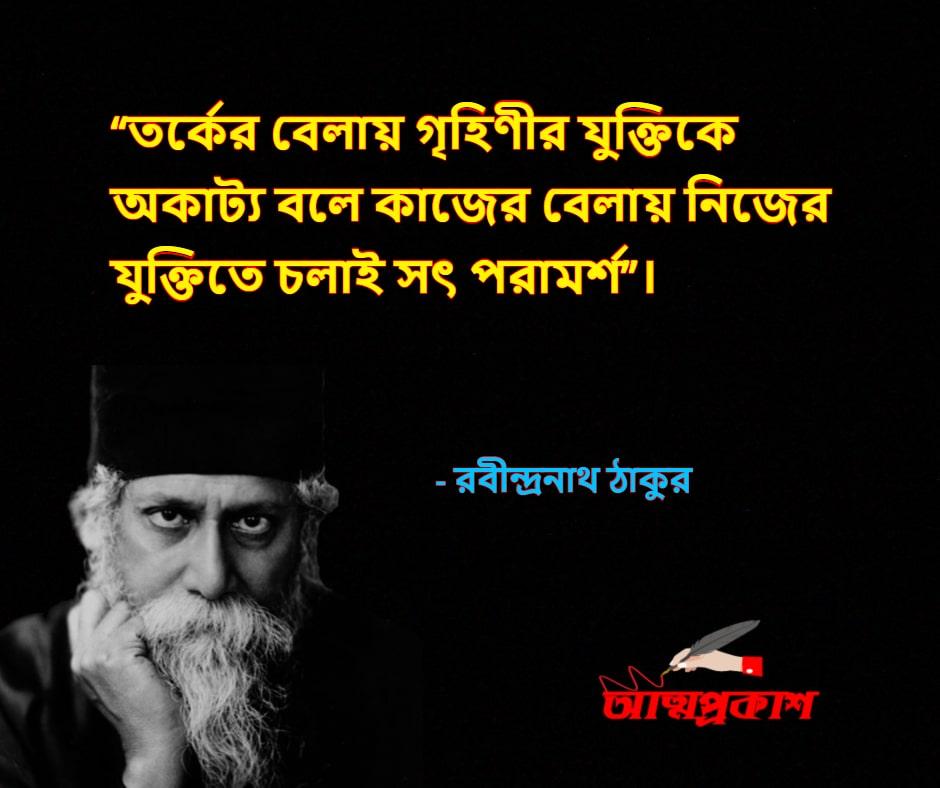 জীবন-নিয়ে-রবীন্দ্রনাথ-ঠাকুরের-উক্তি-বাণী-rabindranath-thakur-quotes-about-life-bangla-attoprokash