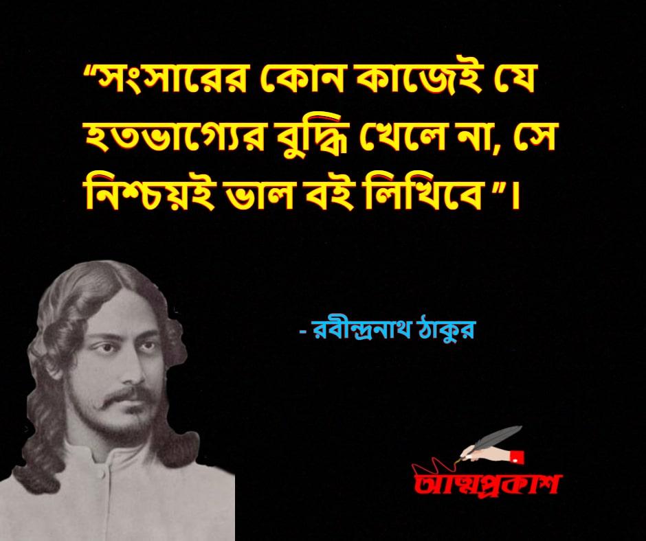 জীবন-নিয়ে-রবীন্দ্রনাথ-ঠাকুরের-উক্তি-বাণী-rabindranath-tagore-quotes-about-life-bangla-attoprokash-3 - Copy - Copy-min