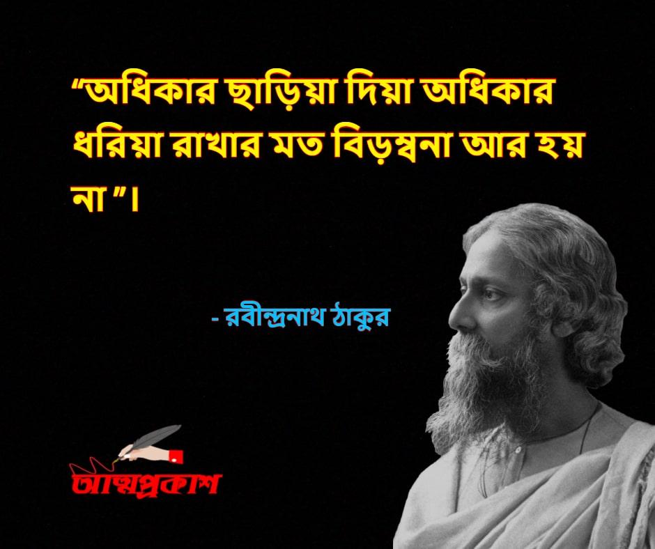 জীবন-নিয়ে-রবীন্দ্রনাথ-ঠাকুর-উক্তি-বাণী-rabindranath-tagore-quotes-about-life-bangla-attoprokash-4-min