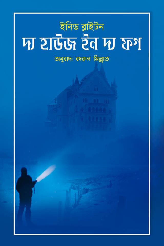 দ্য-হাউজ-ইন-দ্য-ফগ-বই-ইনিড-ব্লাইটন-ইটন-অনুবাদ-বদরুল-মিল্লাত-The-House-in-the-Fog-book-Enid-Blyton