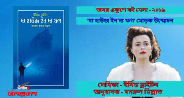 দ্য-হাউজ-ইন-দ্য-ফগ-বুক-রিভিউ-the-house-in-the-fog-book-review-bangla (1)