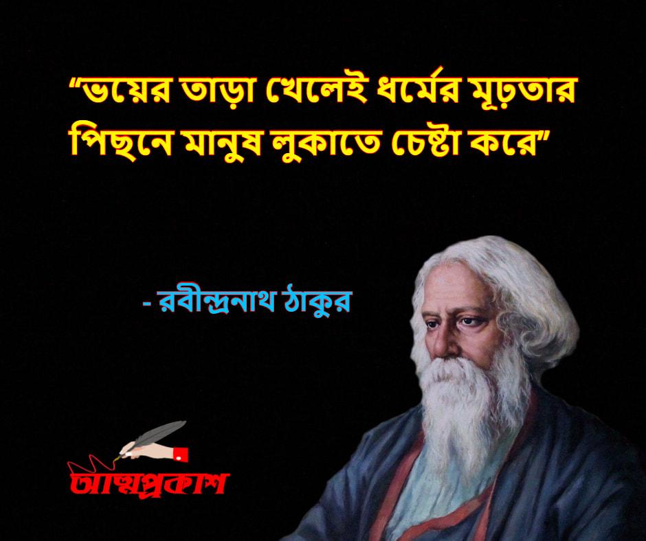 ধর্ম-নিয়ে-রবীন্দ্রনাথ-ঠাকুরের-উক্তি-বাণী-rabindranath-thakur-quotes-about-religion-bangla-attoprokash-৩ - Copy-min