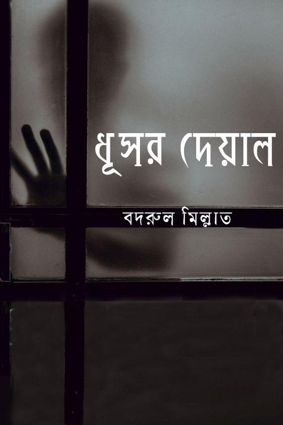 ধূসর-দেয়াল-বই-বদরুল মিল্লাত-dhusor-deyal-book-badrul-millat