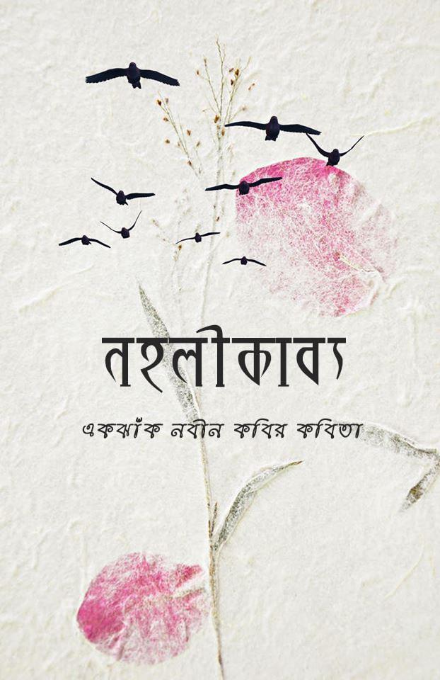 নহলীকাব্য-কবিতার-বই-Noholi-Kabbo-poem-book