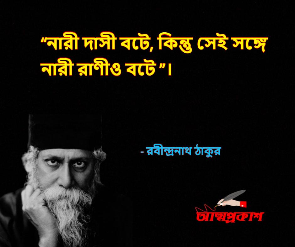 নারী-নিয়ে-রবীন্দ্রনাথ-ঠাকুরের-উক্তি-বাণী-rabindranath-thakur-quotes-about-women-bangla-attoprokash-৩-min