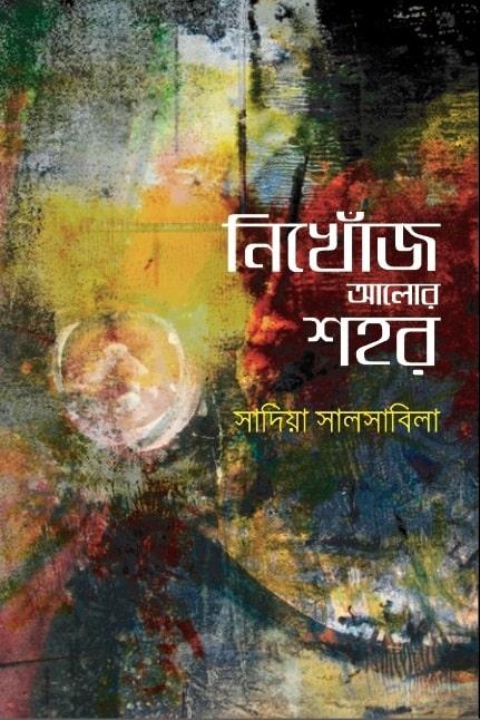 নিখোঁজ-আলোর-শহর-বই-সাদিয়া-সালসাবিলা-Nikhoj-Aalor-shohor-book-sadia-salsabila