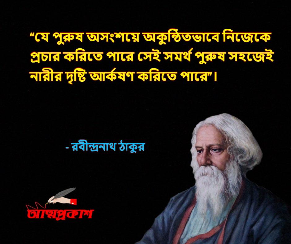 পুরুষ-নিয়ে-রবীন্দ্রনাথ-ঠাকুরের-উক্তি-বাণী-rabindranath-thakur-quotes-about-man-bangla-attoprokash-২ - Copy-min
