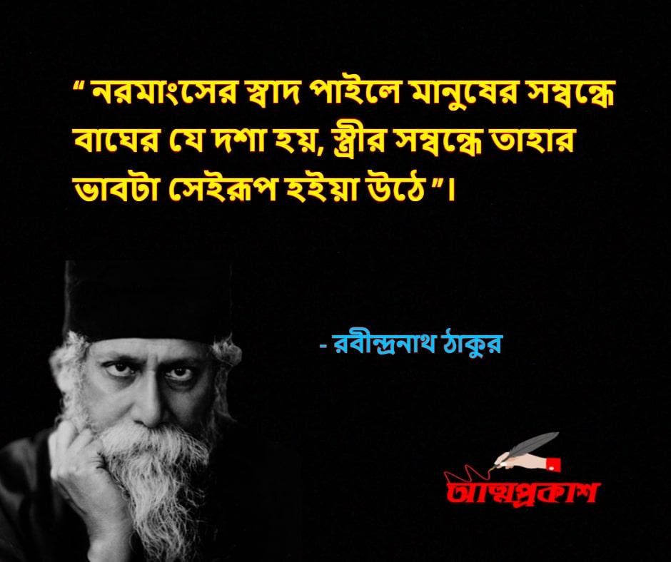 পুরুষ-নিয়ে-রবীন্দ্রনাথ-ঠাকুরের-উক্তি-বাণী-rabindranath-thakur-quotes-about-man-bangla-attoprokash-৩ - Copy-min