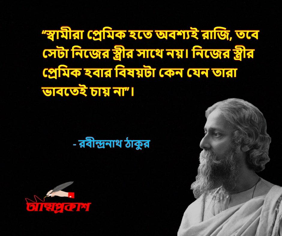 পুরুষ-নিয়ে-রবীন্দ্রনাথ-ঠাকুরের-উক্তি-বাণী-rabindranath-tagore-quotes-about-man-bangla-attoprokash - Copy-min