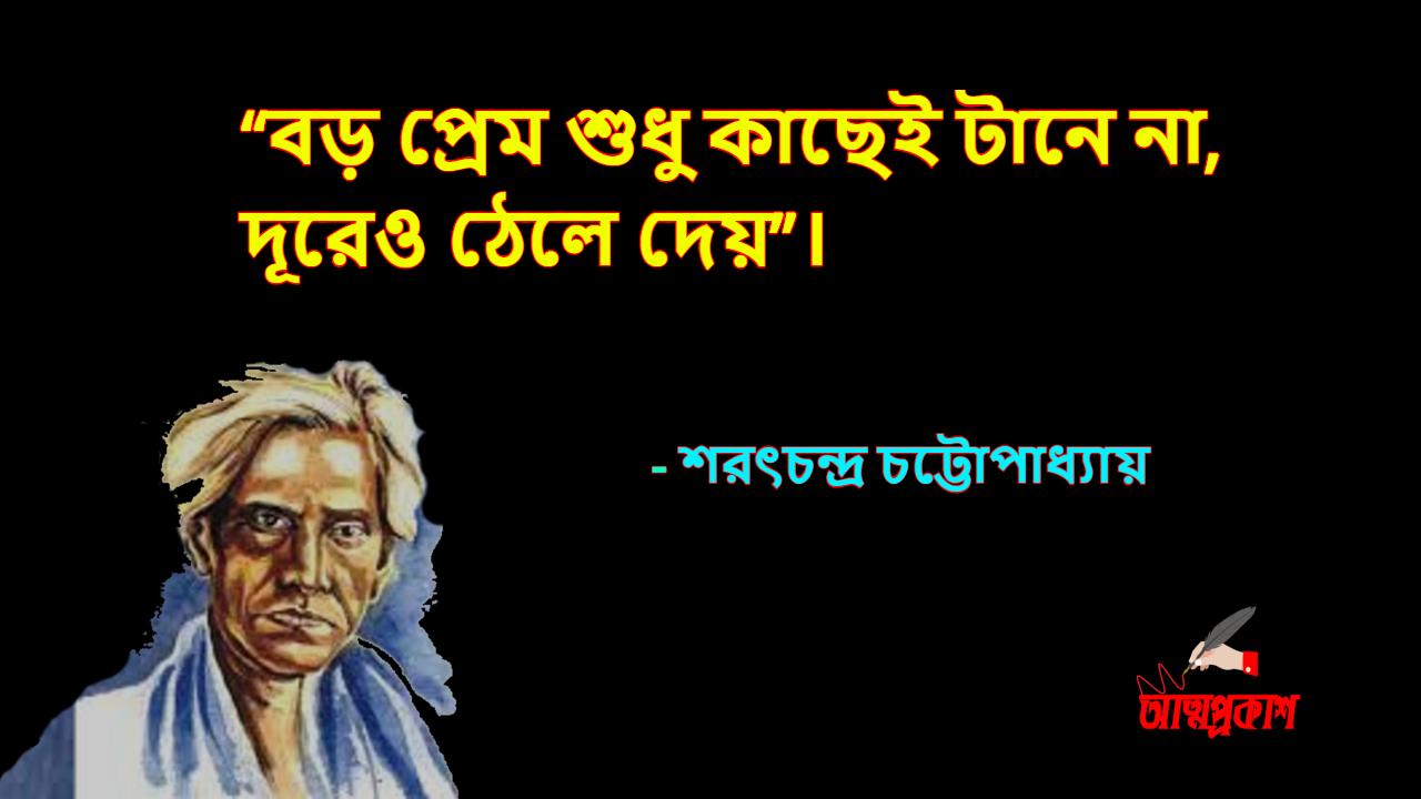 প্রেম-ভালোবাসা-নিয়ে-শরৎচন্দ্র-চট্টোপাধ্যায়ের-উক্তি-ও-বানী-sarat-chandra-chattopadhyay-quotes-bani-about-love-৫