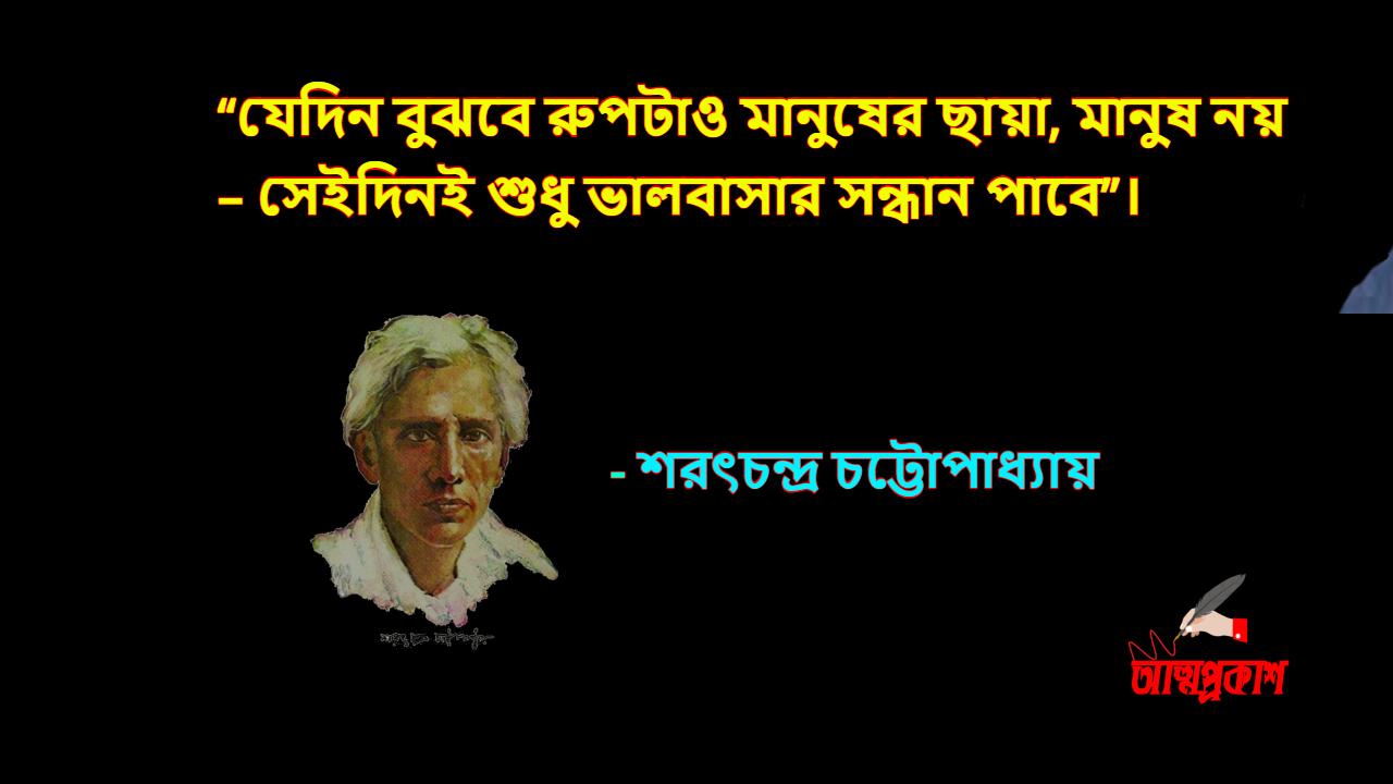 প্রেম-ভালোবাসা-নিয়ে-শরৎচন্দ্র-চট্টোপাধ্যায়ের-উক্তি-ও-বানী-sarat-chandra-chattopadhyay-quotes-bani-about-love-2